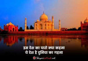 Desh Bhakti Images