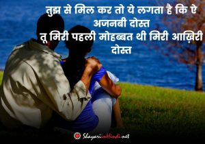 Beautiful Dosti Shayari in Hindi