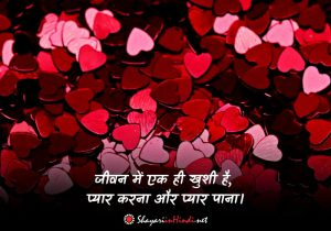Love Quotes Romantic