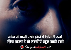 Attitude Shayari in Hindi and English