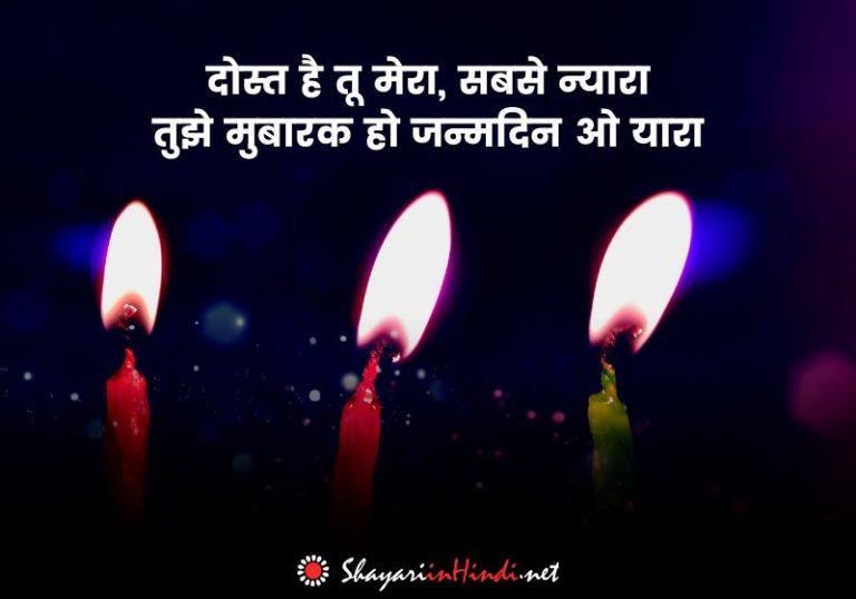 Janamdin Shayari in Hindi