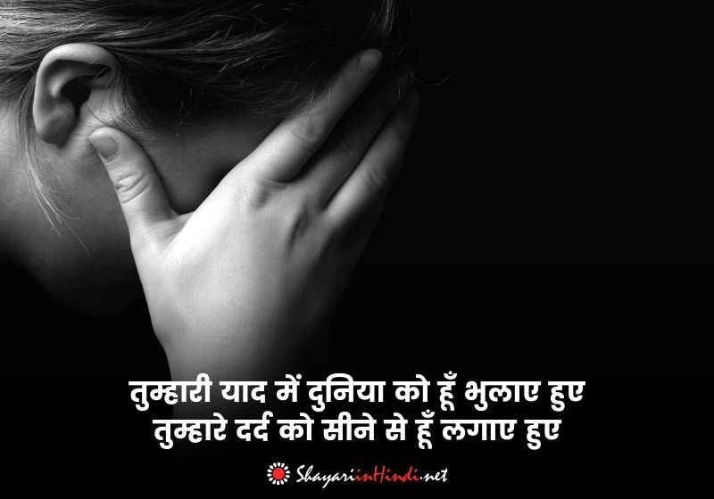 Dard Shayri with Images