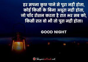 Lovely Good Night Shayari