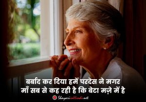 Shayari about Mother