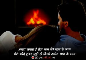 Romantic Status for Girlfriend in Hindi