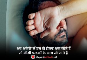 Feeling Alone Shayari