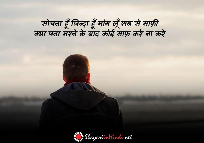 sorry whatsapp status in hindi