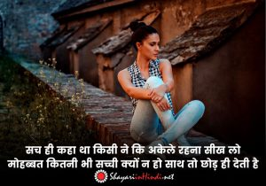 Loneliness Shayari in Hindi