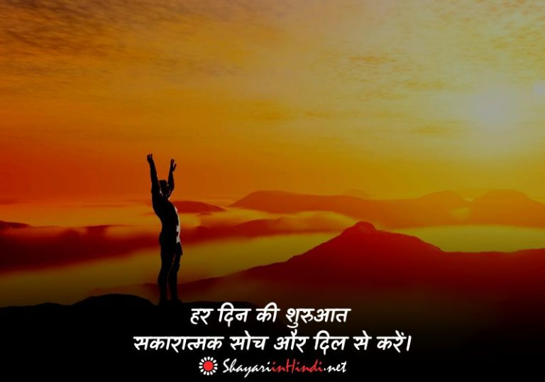 positive thoughts status in hindi