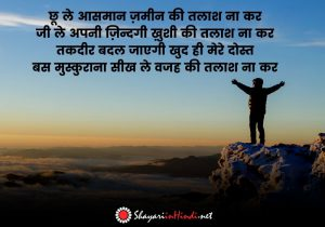 Muskan Shayari in Hindi
