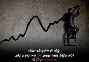 Positive Status in Hindi