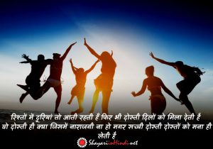 sorry quotes in Hindi for friend