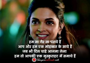 Smile Shayari in Hindi