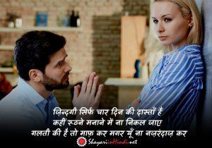 Sad Sorry Quotes in Hindi
