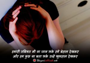 Bewafai Quotes in Hindi