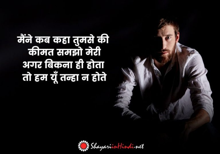Leave me alone Quotes in Hindi