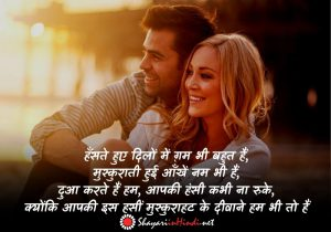 Happy Shayari on Love