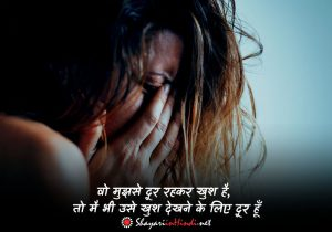 Heartbreak Quotes in Hindi