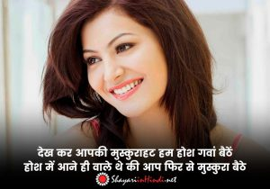 Muskurahat Shayari in Hindi