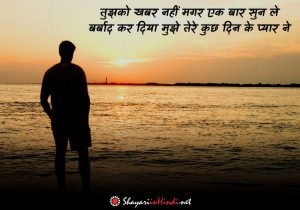 Bewafa Quotes in Hindi for Girlfriend