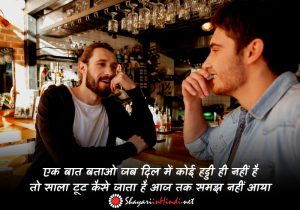 funny status in hindi for friends