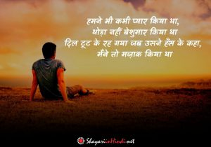 Bewafa Quotes in Hindi Images