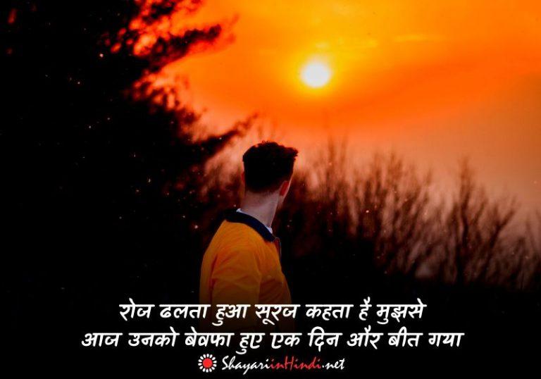 Bewafai Status in hindi