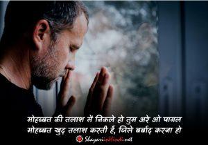 Sad Heart Broken Status in Hindi