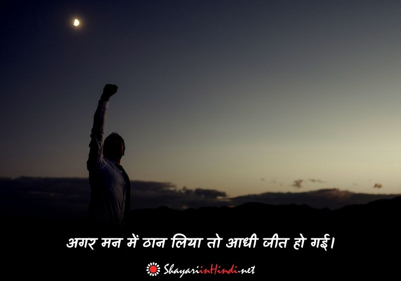 positive quotes in hindi about lifepositive quotes in hindi about life