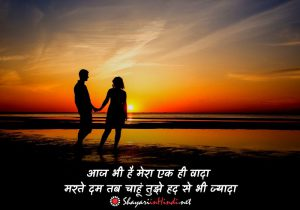 Best Romantic Quotes in Hindi