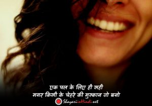 happy moments quotes in hindi