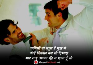 funny status in hindi for best friend