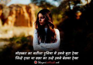 Bewafa Status in Hindi Font
