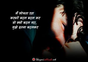 Bewafa Status in Hindi for Girlfriend
