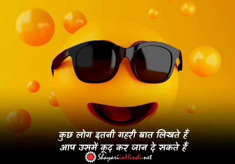Very Funny Quotes in Hindi