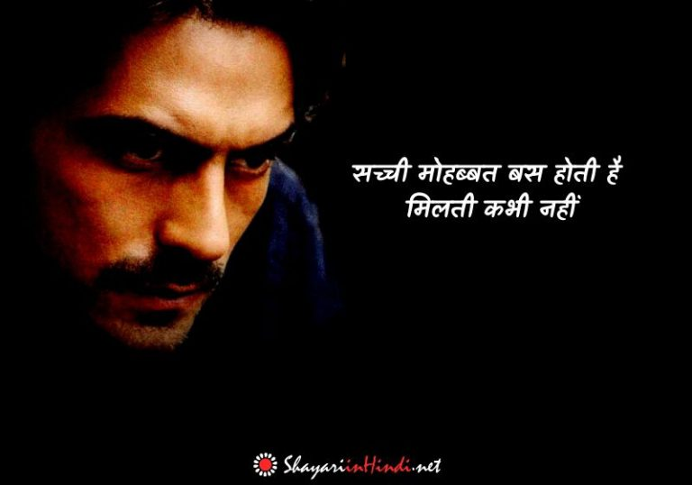 Heart Touching Quotes Hindi