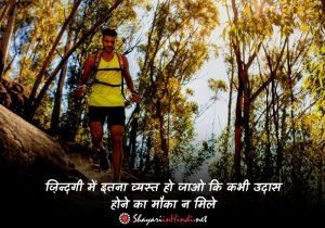 Zindgi Status in Hindi