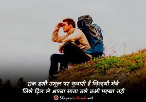 Zindagi Status in Hindi Font
