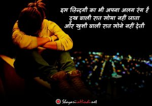Zindagi Sad Status in Hindi