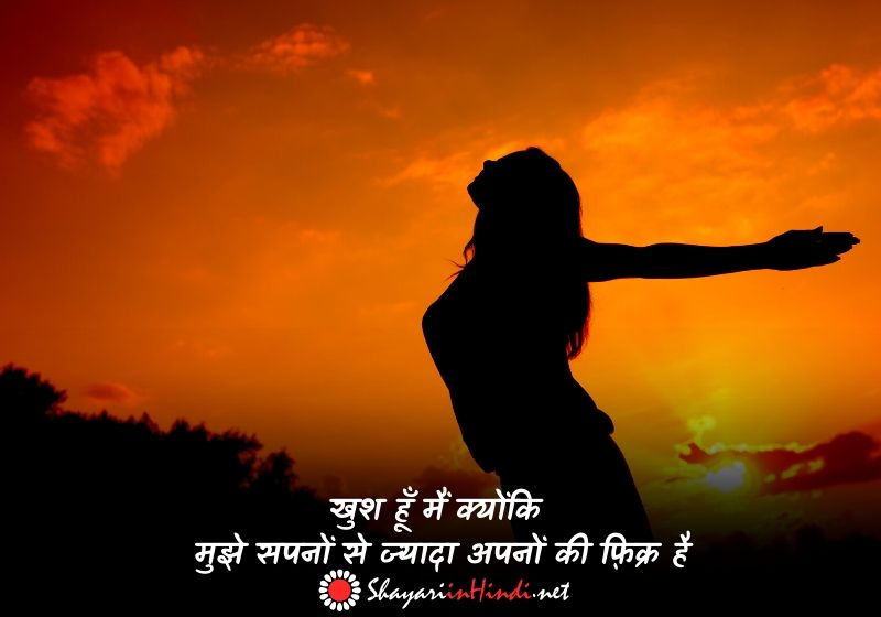 Happiness Quotes in Hindi