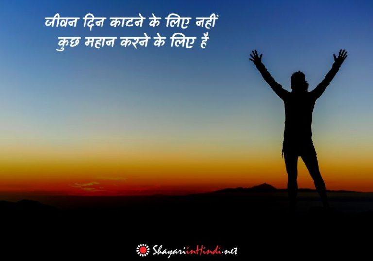 Zindagi Status in Hindi