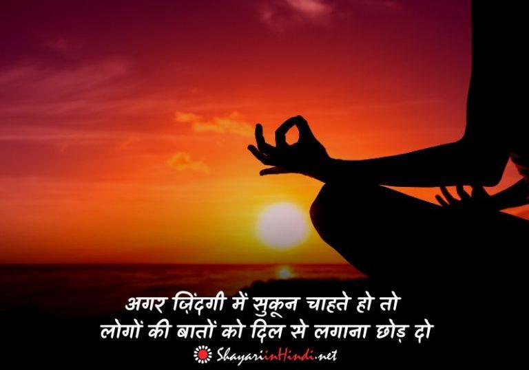Quotes on Zindagi in Hindi