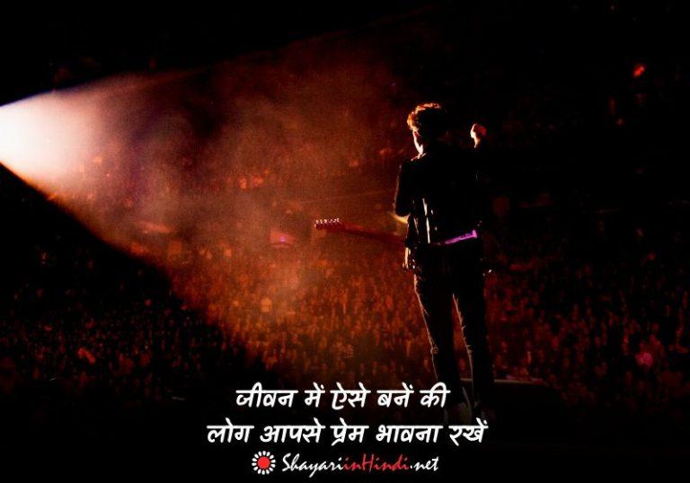 Positive Hindi Quotes
