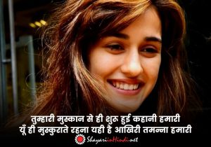 Pyari Smile Shayari