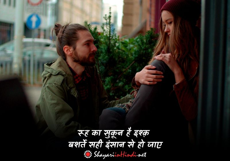 Broken Quotes in Hindi