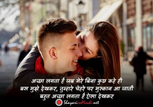 Feeling Happy Status in Hindi