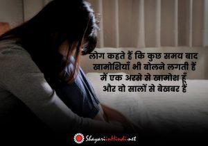 Feeling Alone Status Images