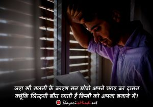 Popular Heart Broken Status in Hindi