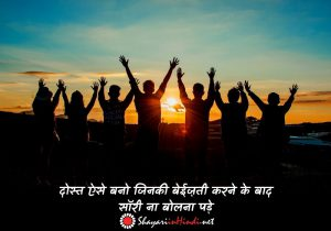 sorry quotes in Hindi for best friend