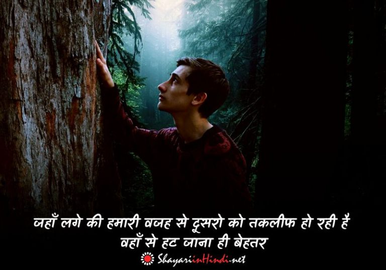 Broken Heart Images with Quotes in Hindi